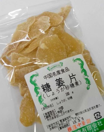 中華菓子 干果実 横浜中華街 トレンド 糖姜片 しょうが砂糖煮 着後レビューで 送料無料 100g そのまま食べれます 中華名産 天然無添加