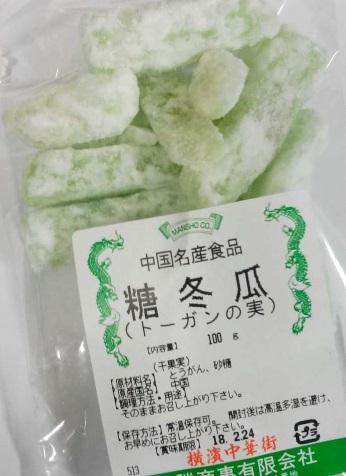 横浜中華街 中華菓子 糖冬瓜(トーガンの実、砂糖漬け)100g、干果実、そのままお召し上がりください♪