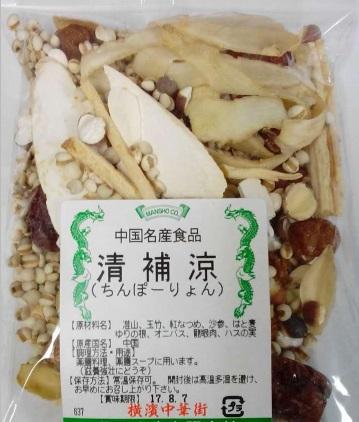 横浜中華街 清補涼(ちんぽーりょう)約150g、薬膳料理、薬膳スープに用いします、9種類の漢方材料♪