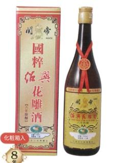 関帝 陳年8年紹興花彫酒(化粧箱付き)750mlX12本(1ケース売り)、17度、贈答品にも相応しい8年熟成のプレミアム紹興酒♪