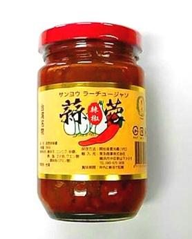 超激得SALE ニンニク入りからしみそ 中華調味料です おすすめ 台湾名物 東永 蒜蓉辣椒醤 290g からしみそチリソース 業務用 中華調味料 サンヨウラーチュージャン