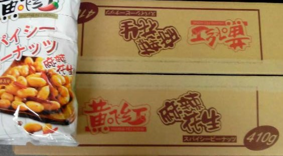 横浜中華街 黄飛紅 麻辣花生 スパイシーピーナッツ 410g X 9袋(1ケース) (落花生 おつまみ)激辛口 ! ケース売り!送料無料!