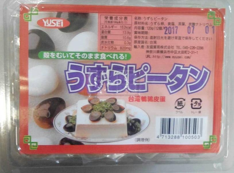 珍しいうずら卵のピータン 中古 セール 横浜中華街 本場うずらピータン 鶉皮蛋 殻をむいてそのまま食べれます 120g 12個入り 台湾産
