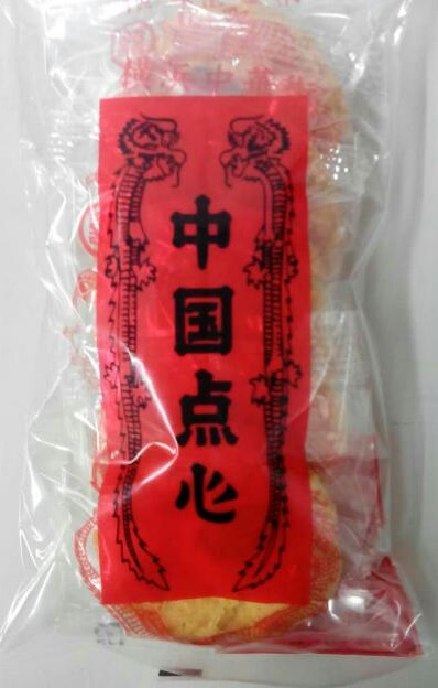 中華菓子 横浜中華街 杏仁酥 個包装 5枚入り ショッピング 中国風アーモンドクッキー 直営ストア