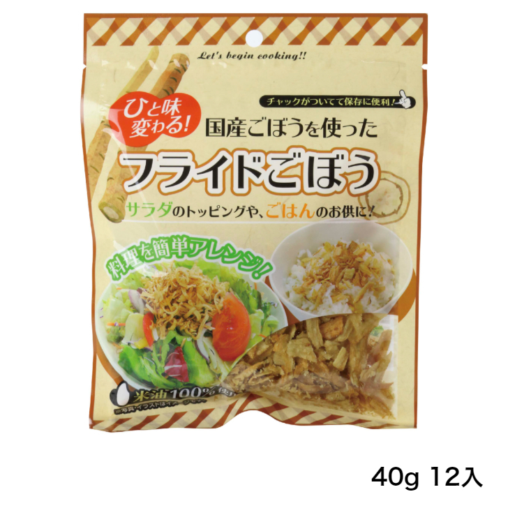 国産ごぼうを米油100%で揚げたフライドごぼうです 国産ごぼうを使ったフライドごぼう 40g 12袋入り 国産ごぼう使用 チープ 米油100% 本物