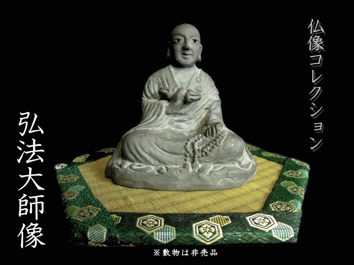 弘法大師・空海像【送料無料】【仏像】【仏具】