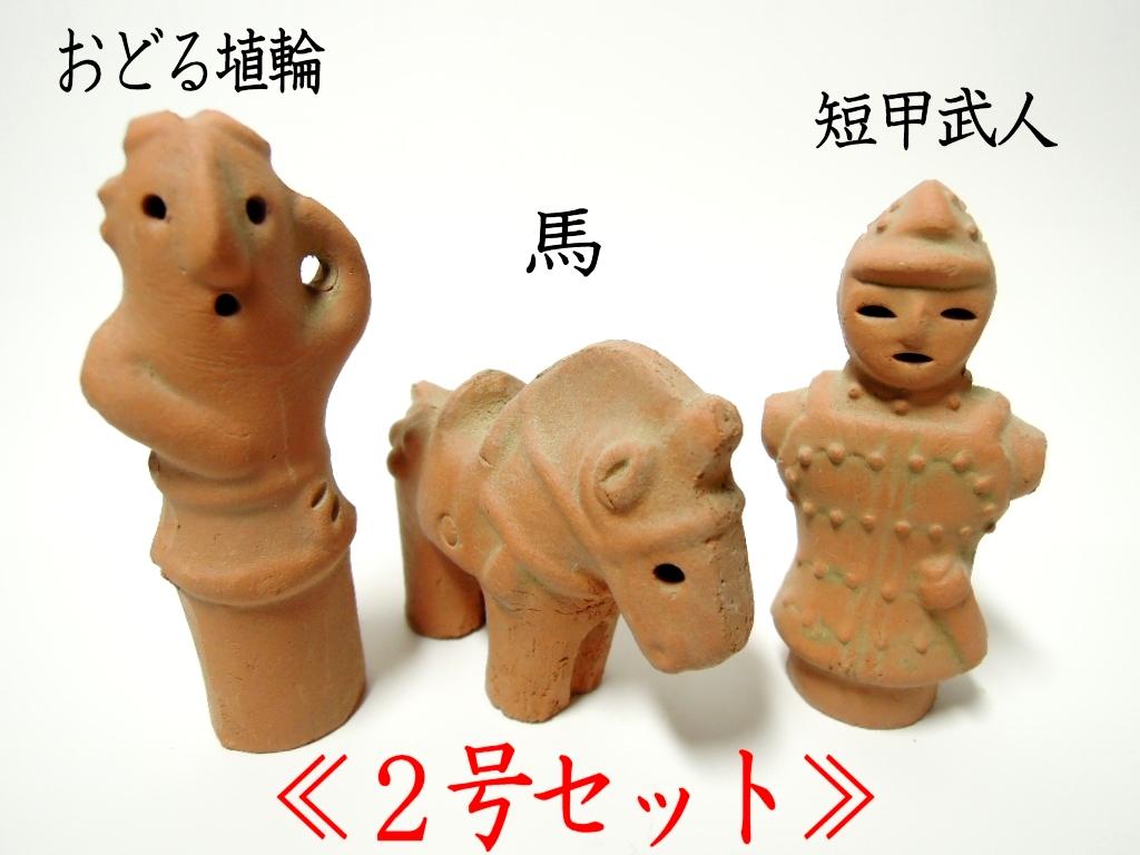 日本太古の芸術作品を手のひらサイズに再現 小指サイズのかわいい埴輪です いろいろ集めて飾ってみては?? 送料込 供え 送料無料 受注生産品 かわいい2号埴輪トリオセット