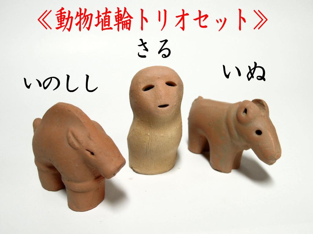購入 日本太古の芸術作品を手のひらサイズに再現 いろいろ集めて飾ってみては?? かわいい動物埴輪トリオセット 送料込 送料無料 海外