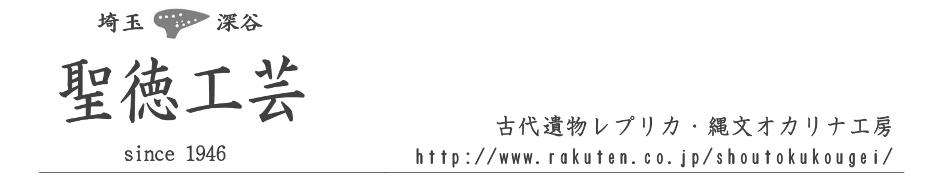 聖徳工芸:聖徳工芸〜縄文・弥生の土器・土偶・埴輪・オカリナ〜