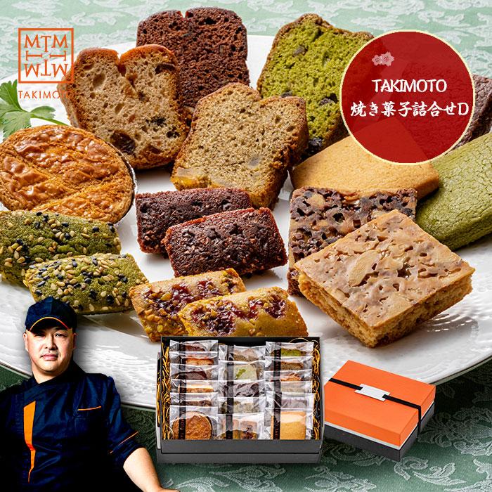 TAKIMOTO タキモト 焼き菓子 詰合せ ホワイトデー 超特価 誕生日 D プレゼント 直営ストア 焼き菓子詰合せ 00512 ギフト