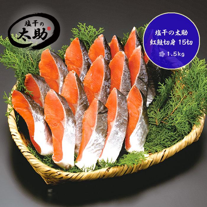 塩干の太助 鮭 サケ 紅鮭 ●手数料無料!! 母の日 お歳暮 紅鮭切身 お中元 贈答 超歓迎された 00483 ギフト グルメ