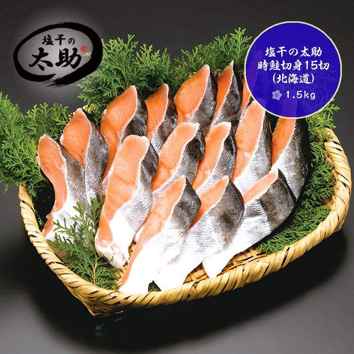 塩干の太助 鮭 サケ 流行 時鮭 ときしらず 全商品オープニング価格 母の日 お歳暮 時鮭切身15切 お中元 00484 贈答 グルメ ギフト