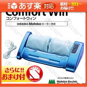 「あす楽対応商品」「お好きな音楽を聴きながらマッサージ♪」的場電機製作所 フットマッサージャー コンフォートウィン(Comfort Win)SR-8 セット+さらにおまけ付【smtb-s】