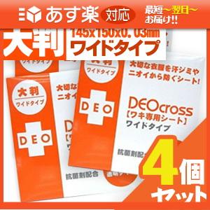 「あす楽対応商品」デオクロス ワキ専用シート (DEO cross) ワイドタイプ (50枚入り)x4個セット! 【smtb-s】