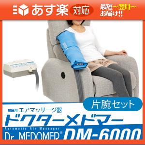 「あす楽対応商品」「家庭用エアマッサージ器」ドクターメドマー(Dr.MEDOMER) DM-6000 片腕セット 【smtb-s】【HLS_DU】