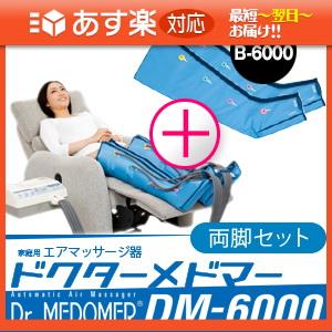 「あす楽対応商品」「家庭用エアマッサージ器」ドクターメドマー(Dr.MEDOMER) DM-6000 両脚セットx脚用ブーツ(B-6000) 2個 【smtb-s】【HLS_DU】