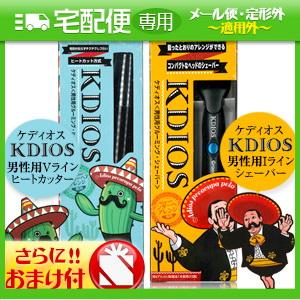 ◆「正規代理店」「アンダーヘア専用美容用具」ケディオス(KDIOS) 男性用グルーミング・ヒートカッターxシェーバーx単3電池2本付x単4電池1本付 セット+さらに選べるおまけ付き ※完全包装でお届け致します。【smtb-s】