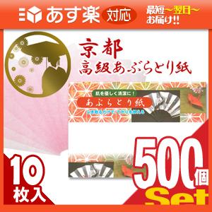 「あす楽対応商品」「油とり紙」あぶらとり紙 10枚入 x 500個セット 【smtb-s】