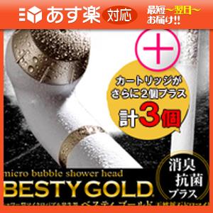 「あす楽対応商品」「お得セット!(カートリッジ3本)」「シャワー型マイクロバブル発生器」フェビオン ベスティゴールド(Besty Gold)+専用カートリッジ+さらにプレゼント付き【smtb-s】