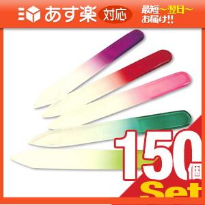 「あす楽対応商品」「爪やすり」グラスネイルファイル(Glass Nail File) ソフトケース付きx150個セット 【smtb-s】