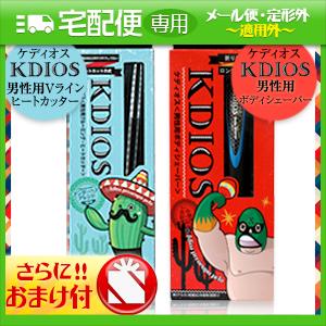 ◆「正規代理店」「アンダーヘア専用美容用具」ケディオス(KDIOS) 男性用グルーミング・ヒートカッターxボディシェーバー セット+さらに選べるおまけ付き ※完全包装でお届け致します。