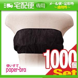 「業務用」「使い捨て」「個包装」ペーパーブラ(paper bra) フリーサイズx1000個セット 【smtb-s】