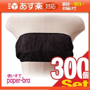 「あす楽対応商品」「業務用」「使い捨て」「個包装」ペーパーブラ(paper bra) フリーサイズx300個セット 【smtb-s】