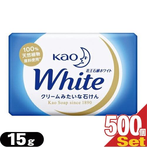「あす楽対応商品」「ホテルアメニティ」「業務用」「化粧石けん・固形石鹸」花王(KAO) 花王石鹸ホワイト(Kao Soap White) 業務用ミニサイズ 15gx500個セット