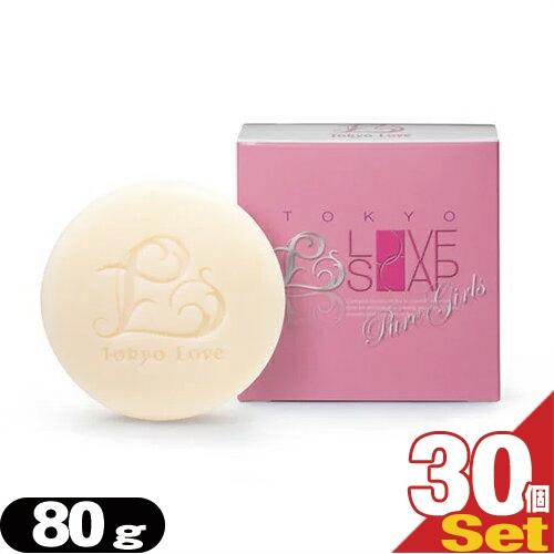 ◆「あす楽対応商品」「化粧石鹸」東京ラブソープ ピュアガールズ(TOKYO LOVE SOAP Pure Girls) 80g x30個+さらに選べるおまけ付き ※完全包装でお届け致します。【smtb-s】