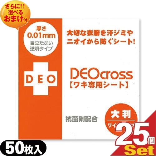 「あす楽対応商品」「ワキ専用シート」デオクロス(DEO cross) ワイドタイプ(50枚入り) x25個(半ケース)+さらに選べるおまけ付【smtb-s】【HLS_DU】
