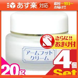 「あす楽対応商品」「薬用デオドラントクリーム」アームフットクリーム(Arm Foot Cream) 20g x4個+さらに選べるおまけ付 【HLS_DU】