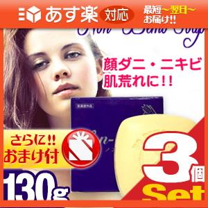 「あす楽対応商品」「高品質顔ダニ石鹸」ノンデモソープ(Non-Demo Soap) 130g x3個+さらに選べるおまけ付き【HLS_DU】【smtb-s】