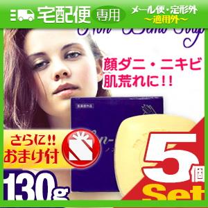 「高品質顔ダニ石鹸」ノンデモソープ(Non-Demo Soap) 130g x5個+さらに選べるおまけ付き【smtb-s】