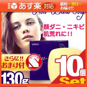 「あす楽対応商品」「高品質顔ダニ石鹸」ノンデモソープ(Non-Demo Soap) 130g x10個+さらに選べるおまけ付き【smtb-s】【HLS_DU】