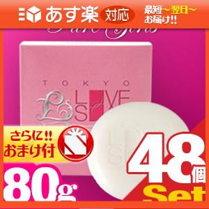 ◆「あす楽対応商品」「化粧石鹸」東京ラブソープ ピュアガールズ(TOKYO LOVE SOAP Pure Girls) 80g x48個+さらに選べるおまけ付き ※完全包装でお届け致します。