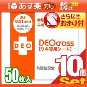 「あす楽対応商品」「ワキ専用シート」デオクロス(DEO cross) ワイドタイプ(50枚入り) x10個+さらに選べるおまけ付【smtb-s】【HLS_DU】