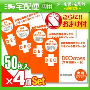 デオクロス ワキ専用シート (DEO cross) ワイドタイプ (50枚入り)x4個セット+さらに選べるおまけ付き 【smtb-s】