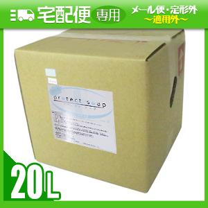 「業務用」「薬用ボディソープ」液体石鹸 プロテクトソープ(protect soap) 20L (詰め替え用コック付)