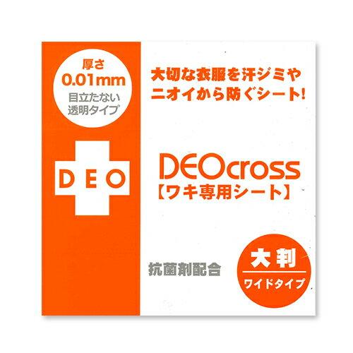 「あす楽対応商品」デオクロス ワキ専用シート(DEO cross) ワイドタイプ (50枚入り)x5個セット! 【smtb-s】