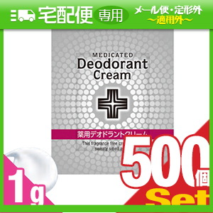 「ホテルアメニティ」「使い切りパウチ」ウテナ 薬用デオドラントクリーム (Utena MEDICATED Deodorant Cream) 1g(1回分)x500個セット 【smtb-s】