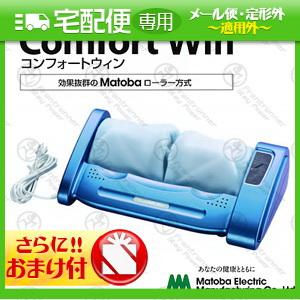 「お好きな音楽を聴きながらマッサージ♪」的場電機製作所 フットマッサージャー コンフォートウィン(Comfort Win)SR-8+さらに選べるおまけ付【smtb-s】