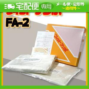 「遠赤外線温熱器」フィットアンポ FA-2 (タイマーなし) 【smtb-s】