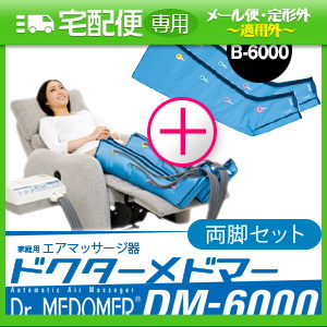 「家庭用エアマッサージ器」ドクターメドマー(Dr.MEDOMER) DM-6000 両脚セットx脚用ブーツ(B-6000) 2個 【smtb-s】