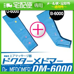「消耗品・パーツ」ドクターメドマー(DM-6000) 脚用ブーツ(B-6000) xドクターメドマー 腕用 アームバンド U-6000(U-50A) セット 【smtb-s】