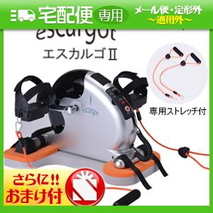 「電動サイクルマシン」エスカルゴ2(escargot2) PBE-100 (専用安定ボード付き)+さらに選べるおまけ付き【smtb-s】