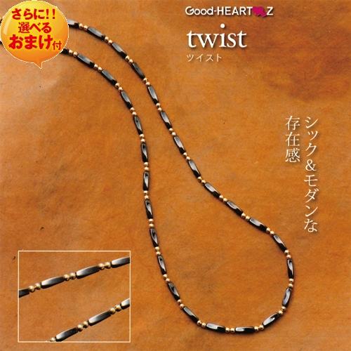 「ハーツネックレス」Good-HEARTZ グッドハーツ ツイスト (twist) 50cm+さらに選べるおまけ付き【smtb-s】