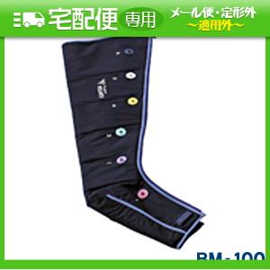 「消耗品・パーツ」「Automatic Air Massager」フィジカルメドマー(PM-8000)用 ブーツM(BM-100)【smtb-s】