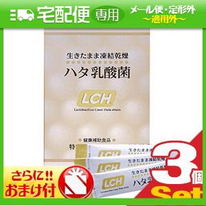 「乳酸菌サプリメント」LCH ハタ乳酸菌 2gx30包入x3個セット(計90包)+さらに選べるおまけ付き【smtb-s】