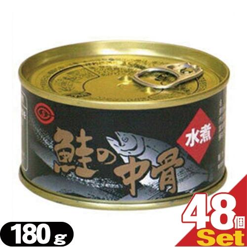 「あす楽対応商品」「頑張れ東北!」「宮城県産!」「たっぷり180g!」鮭の中骨水煮缶詰48缶セット(24缶x2箱)【smtb-s】