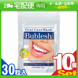 「炭酸タブレット歯磨き」オーラルケアウォッシュ バブレッシュ (Oral Care Wash Bublesh) 30粒 x 10個セット